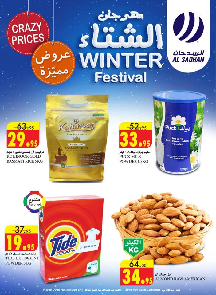 عروض السدحان الرياض الاسبوعية من 3 يناير حتى 16 يناير 2018