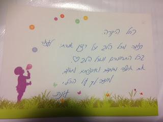 מכתב תודה ממטופלת בשיקום רצפת האגן