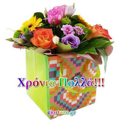 13 Μαΐου  🌹🌹🌹 Σήμερα γιορτάζουν οι: Γλυκερία, Σέργιος giortazo