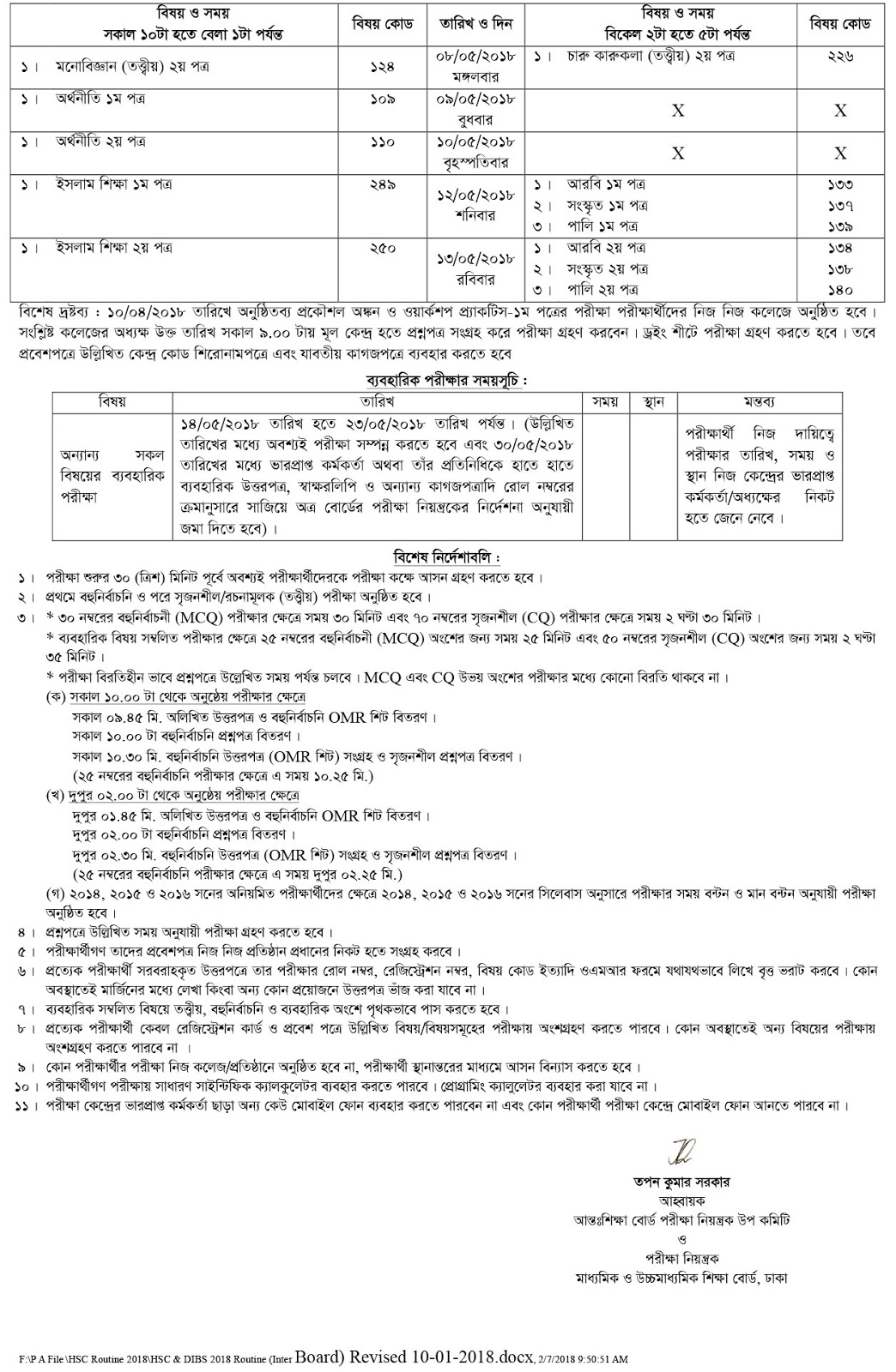 All Board HSC Exam Routine 2019 | EDU BD NEWS