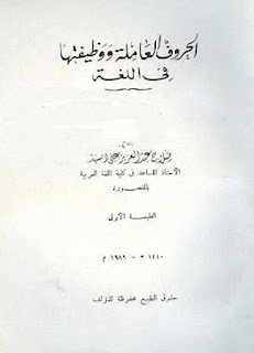 تحميل كتاب الحروف غير العاملة ووظيفتها في اللغة pdf صلاح عبد العزيز علي السيد