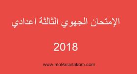 الامتحان الجهوي التربية الاسلامية الثالثة اعدادي دورة يونيو 2018