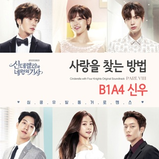 Chord : CNU (B1A4) - The Way To Find Love (OST. Cinderella & Four Knights)