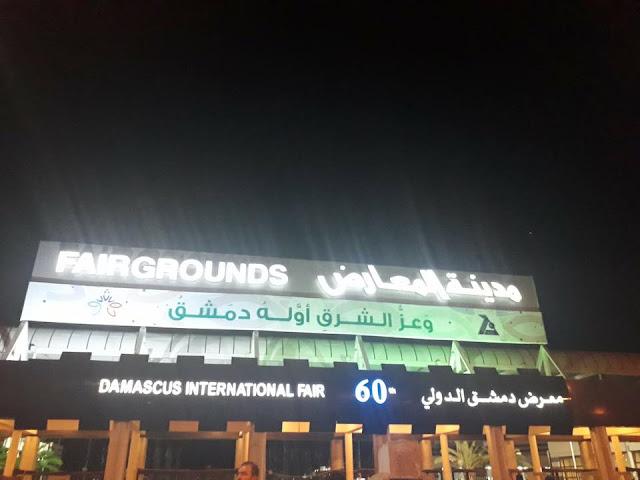 """أطفال """"ذا فويس كيدز"""" على مسرح الطفل بأخر أيام معرض دمشق الدولي 2018"""