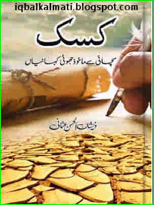Kasak Urdu Stories