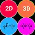 2D 3D Result