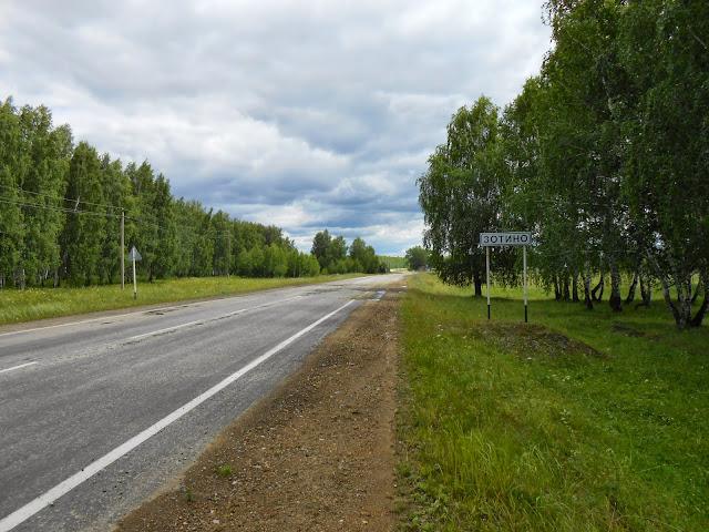Дорожный знак село Зотино