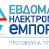 GRECA: Εβδομάδα ηλεκτρονικού εμπορίου 4-11 Μαρτίου