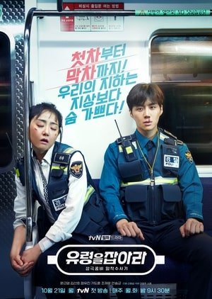 Catch the Ghost 2019, Synopsis, Cast, Trailer