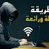 اليك الطريقة الصحيحة لإختراق أي شبكة واي فاي Wifi وباحترافية + طرق الحماية