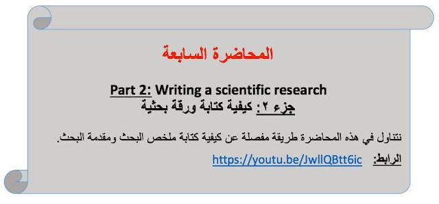 المحاضرة السابعة | جزء ٢: كيفية كتابة ورقة بحثية