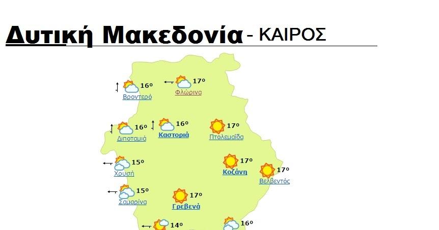 αλεξιπτωτιστησ μακεδονια News: Ο ΚΑΙΡΟΣ ΣΤΗΝ ΔΥΤΙΚΗ ΜΑΚΕΔΟΝΙΑ..