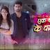 Jealous Shravan spoil Suman and Aditya's dance In Ek Duje Ke Vaaste