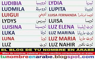 nombres en letras arabes: LUPITA, LUISA, LUISA FERNANDA, LUZ MARIA