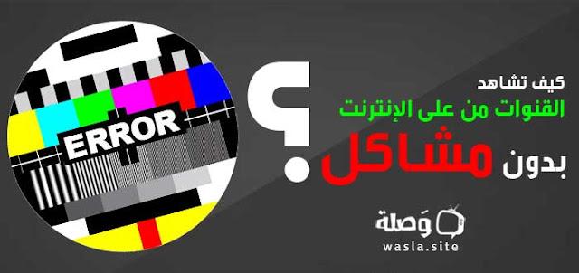 كيف تشاهد القنوات العربية بث مباشر من على النت