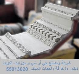 جي ار سي الكويت Grc