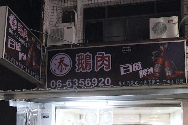 台南新營阿添鵝肉