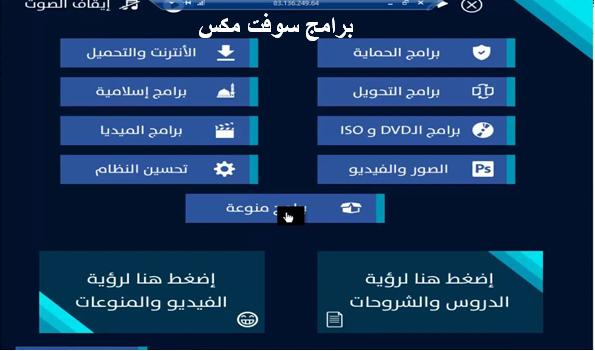 تحميل اسطوانة برامج القعقاع 2018 كاملة برابط واحد مباشر download alqaqaa cd