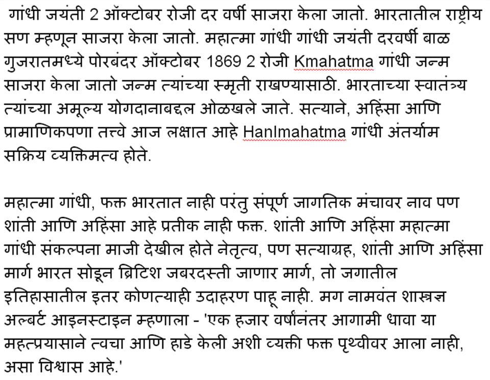 essay on mahatma gandhi in hindi language for kids essay on mahatma gandhi for children and students