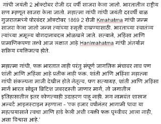 Mahatma gandhi tamil quotes