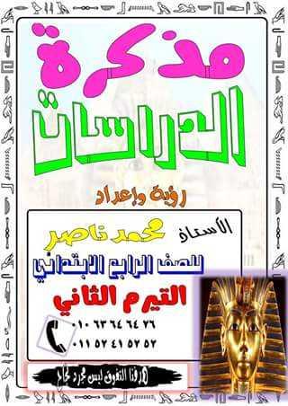 أقوى مذكرة فى الدراسات الاجتماعية للصف الرابع الابتدائي ترم ثاني 2018- مستر محمد ناصر