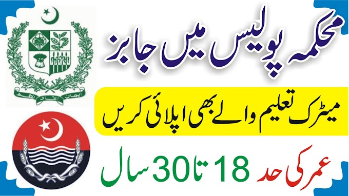 KPK Police Jobs 2020, Inspector General of Registration