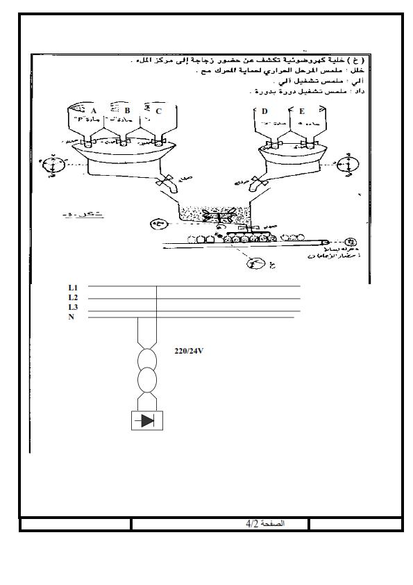 حل مسائل الهندسة الكهربائية الثالثة ثانوي