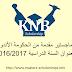 منح ماجستير مقدمة من الحكومة الأندونيسية بعنوان السنة الدراسية 2016/2017