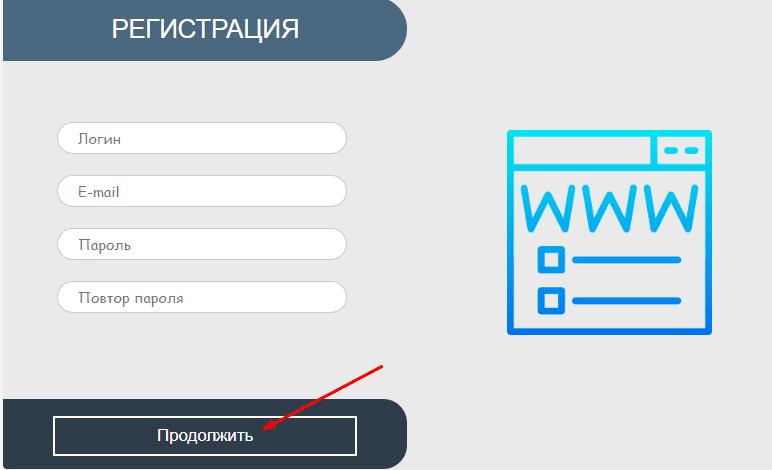 Регистрация в Advolix 2