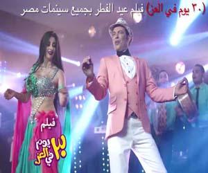 انا الاسد اغنية من فيلم 30 يوم في العز