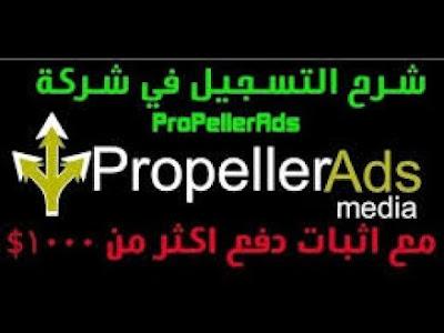 propeller-ads
