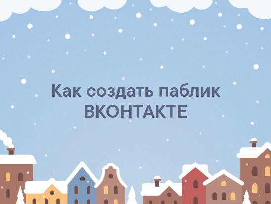 Как создать страницу сайта на Вконтакте