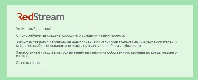 Новость о закрытии redstream.ru