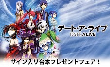 Date A Live Movie: Mayuri Judgment Final Episode