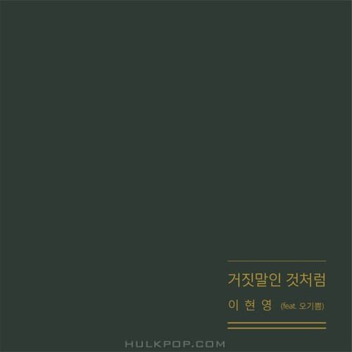 Lee Hyunyoung – Leave me alone – Single