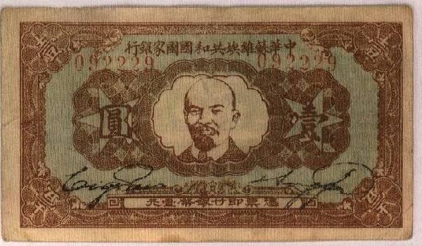 中华苏维埃共和国的货币(网络图片)