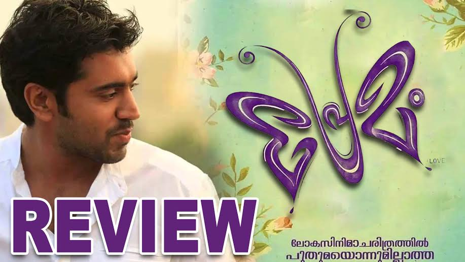 Premam Malayalam Movie Review: A Superb Entertaining Love