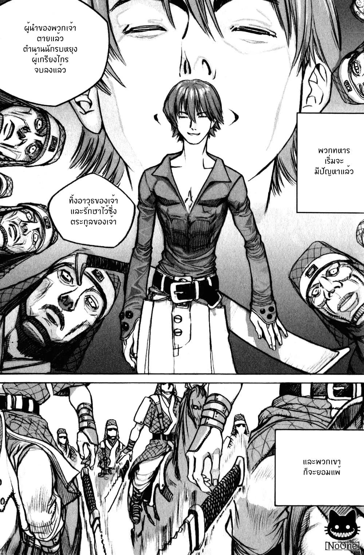 อ่านการ์ตูน Chunchu The Genocide Fiend ตอนที่ 3 หน้าที่ 20