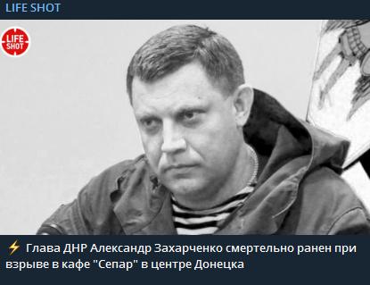 Почему убит Захарченко: Личное мнение