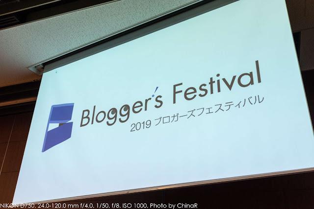 【2019ブロガーズフェスティバル】発信の仕方が変わる今日。これからのブログの発信と、使う側、発信する側の双方を考える。