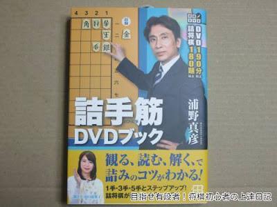 詰め手筋DVDブックの写真