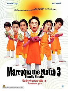 Marrying the Mafia 3 (2006) ปิ๊งรักเจ้าสาวมาเฟีย ภาค 3