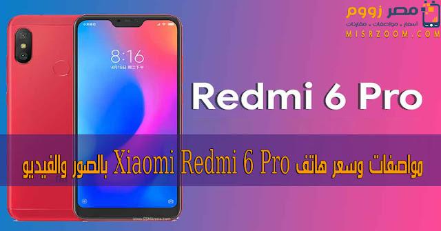 مواصفات وسعر هاتف Xiaomi Redmi 6 Pro بالصور والفيديو