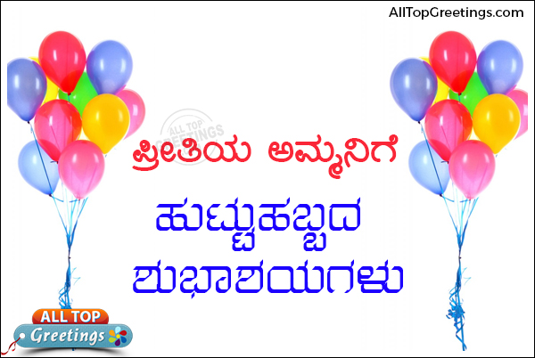 kannada mother birthday greetings sayings quotes images