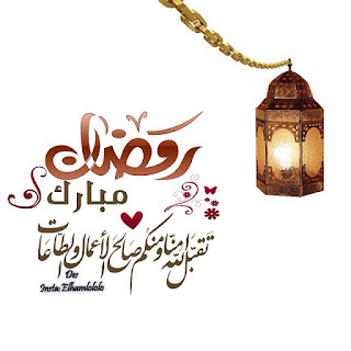 صور رمزيات عن رمضان 2021