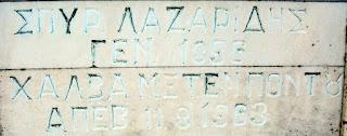 ποντιακοί τάφοι στον Ροδώνα