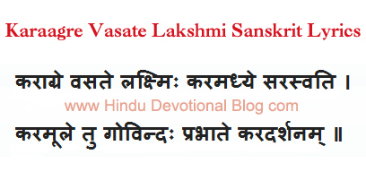 Mahalaxmi Mantra Lyrics