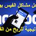 اهم حلو مشاكل الفيس بوك وعدم ظهور المنشورات على الفيس بوك وتعطل الحسابات