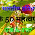 भारतीय  इतिहास की 50 महत्वपूर्ण प्रश्न-उत्तर