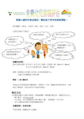 服務推介 : 免費幼兒發展評估